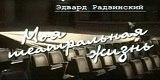 Эдвард Радзинский. Моя театральная жизнь. (ОРТ, 23.04.2001) перед...