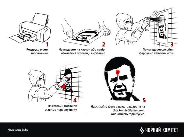 """""""Нельзя за рисунок на стене сажать людей,"""" - в Сумах прошел марш в поддержку авторов """"застреленного"""" Януковича - Цензор.НЕТ 7499"""