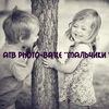 "ATB photo-batle ""Мальчики vs Девочек"""