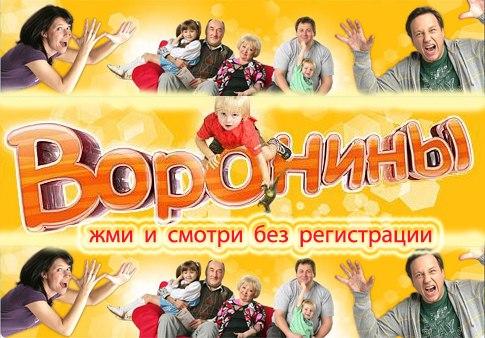 воронины смотреть безплатно: