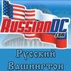 Русский Вашингтон - RussianDC.com