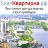 Квартиры посуточно в Екатеринбурге.