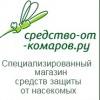 Средство от комаров: отпугиватели, ловушки, унич