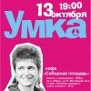 Умка во Владимире :)