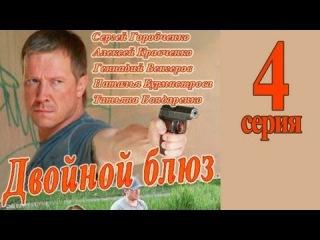 Двойной блюз 4 серия 15.09.2013 боевик детектив сериал