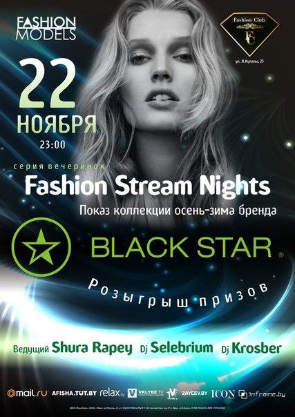 #SWAG. 22 ноября в 23:00 на Fashion Club - Вечеринка от официального представителя линии