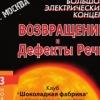 """""""Возвращение"""" и """"Дефекты Речи"""""""
