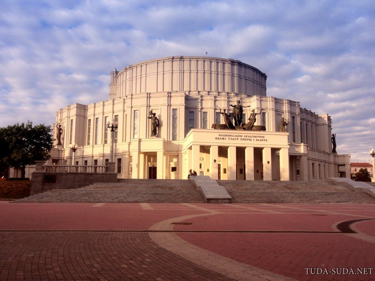 Опера в Минске