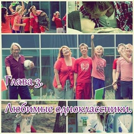 Фанфики: хорошие дети не плачут   ВКонтакте