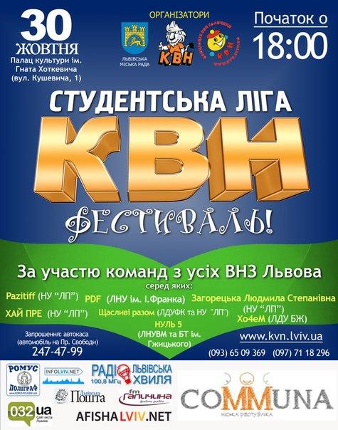 Фестиваль Студентської Ліги Львова