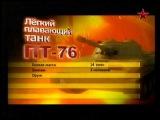 Сделано в СССР - Легкий плавающий танк ПТ-76