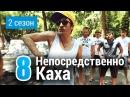 Непосредственно Каха 2 сезон 8 серия 9 10 11 7