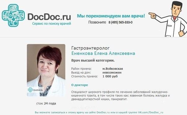 Гинеколог в поликлинике академии наук