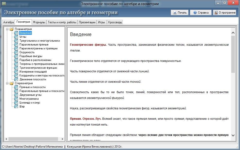 Реализация Электронного учебника по алгебре и геометрии на языке   Реализация Электронного учебника по алгебре и геометрии на языке программирования delphi 7