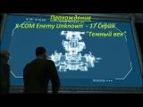 Прохождение X-COM Enemy Unknown - Серия 17