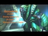 Прохождение X-COM Enemy Unknown  - 16 Серия