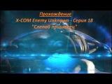 Прохождение X-COM Enemy Unknown - 18 Серия