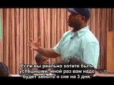 Eric Thomas   Secrets to success Секреты успеха Русские субтитры)