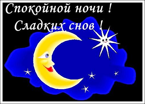 Открытки со спокойной ночи