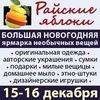 """РОЖДЕСТВЕНСКАЯ ярмарка """"Райские яблоки"""" 15-16 д"""