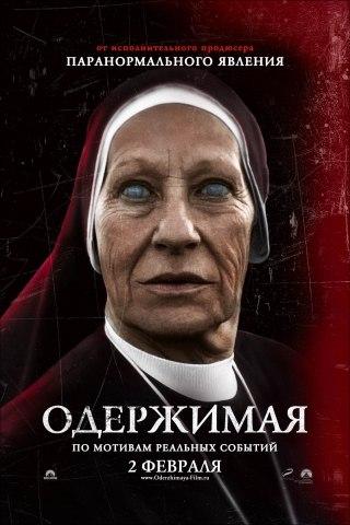 Фильмы ужасов 2012