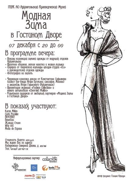 Женская одежда беатриче италия