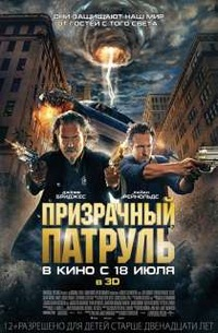 Фильм призрачный патруль 2013 в hd