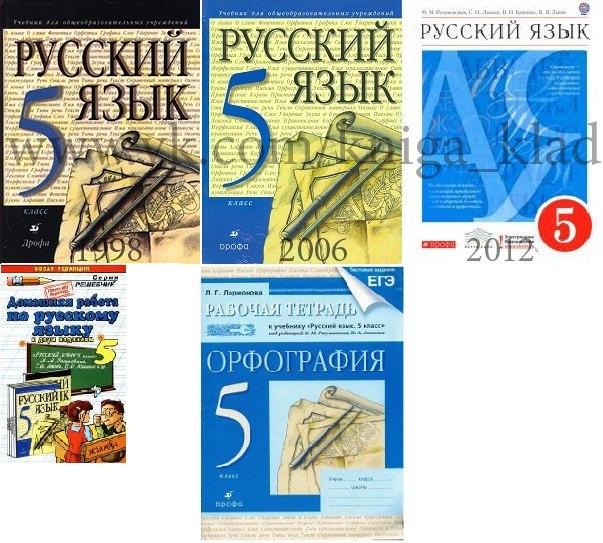 Яз гдз по 5 фгос рус вертикаль 2019 разумовская класс