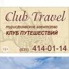 Клуб Путешествий Club Travel