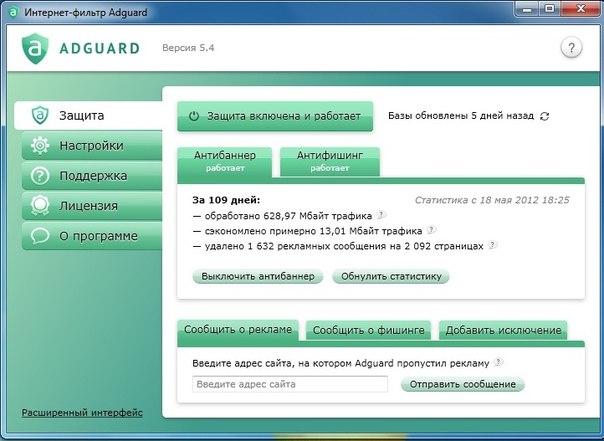 Скачать бесплатно Adguard 5.4 + ключи для Adguard 5.4. C сайта