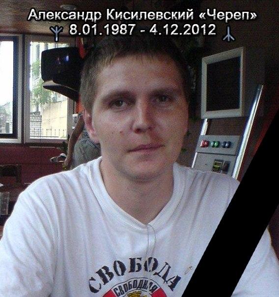 "Скончался Александр Кисилевский ""Череп"""