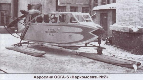 Аэросани в Великой Отечественной | ВКонтакте