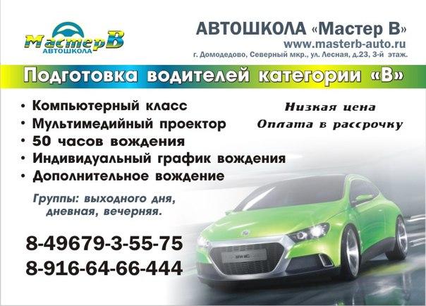Хорхи: автошкола на домодедовской 24
