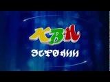 Реклама: Полуфинал Высшей лиги 2013 КВН Эстонии