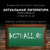 Книжный интернет-магазин | Новосибирск | actuall