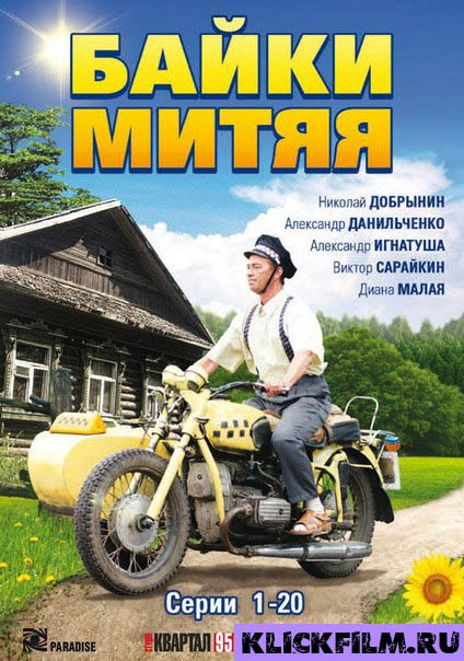 Байки Митяя (Все серии) Байки Митяя (2012) [xfvalue_year]