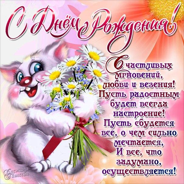 С Днем Рождения Леночка- Ведьмочка - Страница 2 DhXXsnchH0U