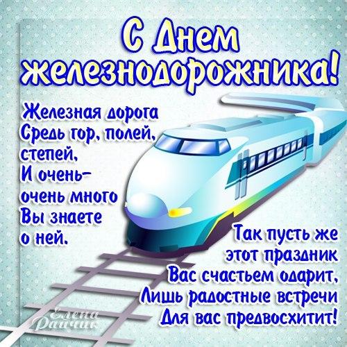 Прикольное поздравление смс с днем железнодорожника прикольные 772