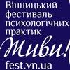 Вінницький фестиваль психологічних практик ЖИВИ