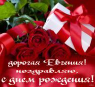 Евгения, С днем рожденья!)
