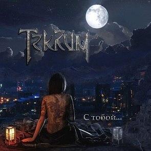 Дебютный EP группы TEKRUM - С тобой... (2012)