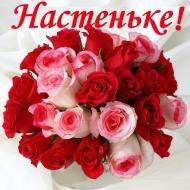 С днём ангела!) Имена Настя.