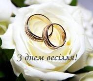 с днем свадьбы,свадьба,с годовщиной свадьбы,весілля,з днем весілля,з річницею весілля,свадьби,