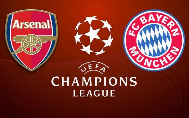 Лига чемпионов, Арсенал — Бавария. 19.02.2013. Прямая трансляция из Лондона