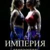 女子レスリング/© ИМПЕРИЯ ЖЕНСКИХ ЕДИНОБОРСТВ / 女子摔跤