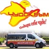 «Чудо Крым» - экскурсии по Севастополю и Крыму,