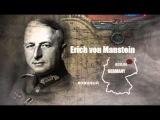 Сталинградская битва (2013) 2/2 Перелом