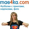 Печать на футболках в Уфе- mae4ka.com