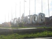Достопримечательности города Саратова.