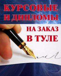 ДИПЛОМ в Туле на ЗАКАЗ Заказать курсовую диплом ВКонтакте ДИПЛОМ в Туле на ЗАКАЗ Заказать курсовую диплом